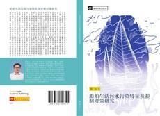 Bookcover of 船舶生活污水污染特征及控制对策研究