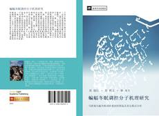 Bookcover of 蝙蝠冬眠调控分子机理研究