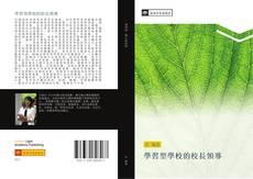 Bookcover of 學習型學校的校長領導