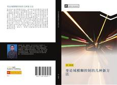 Bookcover of 变论域模糊控制的几种新方法
