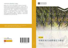 Bookcover of 中国军政关系的变迁与稳定