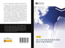 Copertina di 基于SCP分析框架的中国保险业市场结构研究