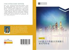 Bookcover of FRP筋力学性能及其混凝土梁受弯性能