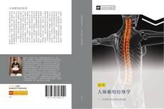 Bookcover of 人体歌唱经络学