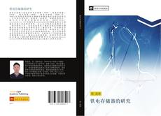 Bookcover of 铁电存储器的研究