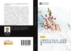 中国现代文学运动、社团流派兴起发展中的日本影响因素的封面