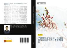 Borítókép a  中国现代文学运动、社团流派兴起发展中的日本影响因素 - hoz