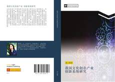 Bookcover of 我国文化创意产业 创新系统研究