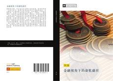 Bookcover of 金融视角下的康乾盛世