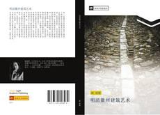 明清徽州建筑艺术 kitap kapağı