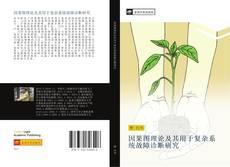 Portada del libro de 因果图理论及其用于复杂系统故障诊断研究