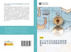 基于启发式信息的多源遥感数据数字水系网提取算法研究的封面