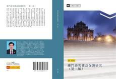 Capa do livro de 澳門遊客權益保護研究 (第二版)