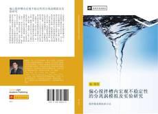Capa do livro de 偏心搅拌槽内宏观不稳定性的分离涡模拟及实验研究
