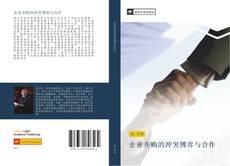 Bookcover of 企业并购的冲突博弈与合作