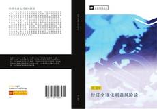 Bookcover of 经济全球化利益风险论