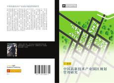 中国高新技术产业园区规划管理研究的封面