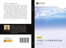 Bookcover of 以緣起三法印論實相的內涵