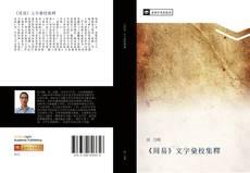 《周易》文字彙校集釋的封面