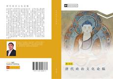 Bookcover of 唐 代 政 治 文 化 論 稿
