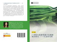 Bookcover of 广西特色旅游资源开发极限效应研究 ——以龙脊为例