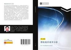 Bookcover of 增值税的效率分析