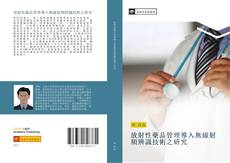 Bookcover of 放射性藥品管理導入無線射頻辨識技術之研究
