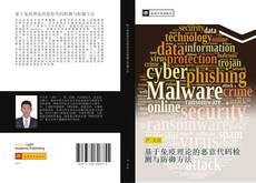 Bookcover of 基于免疫理论的恶意代码检测与防御方法
