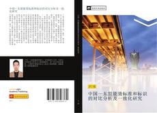 中国—东盟能效标准和标识的对比分析及一致化研究的封面
