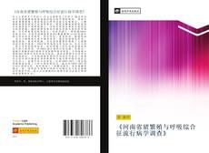 Bookcover of 《河南省猪繁殖与呼吸综合征流行病学调查》