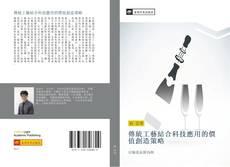 Bookcover of 傳統工藝結合科技應用的價值創造策略