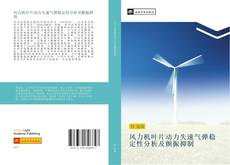 Bookcover of 风力机叶片动力失速气弹稳定性分析及颤振抑制