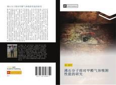 Bookcover of 沸石分子筛对甲醛气体吸附性能的研究