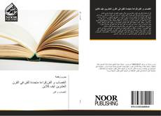 Portada del libro de العُصاب و الفن:قراءة متجددة للفن في القرن العشرين ايف كلاين