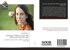 Bookcover of فعالية أسلوب حل المشكلات الاجتماعية في خفض معدل السلوك العدواني للطفل