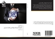 Bookcover of الحماية المدنية للمستهلك في النظام السعودي