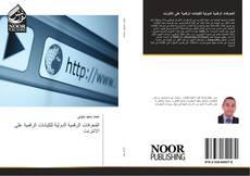 Bookcover of المُعرفات الرقمية الدولية للكيانات الرقمية على الانترنت