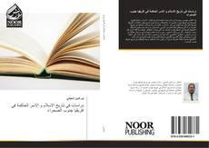 Bookcover of دراسات في تاريخ الاسلام و الاسر الحاكمة في افريقيا جنوب الصحراء