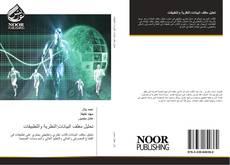 Bookcover of تحليل مغلف البيانات:النظرية والتطبيقات