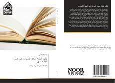 Bookcover of تأثير أنظمة اسعار الصرف على النمو الاقتصادي