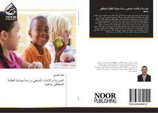 Bookcover of المدرسة والانتماء المذهبي دراسة ميدانية للطلبة المختلفين مذهبيا