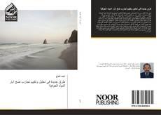 Bookcover of طرق جديدة في تحليل وتقييم تجارب ضخ آبار المياه الجوفية