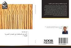 Bookcover of الأحراﭺ والمستنقعات في الحضارة المصرية القديمة