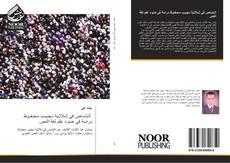 Bookcover of الـتـنـاص في ثــلاثـية نـجـيـب مـحـفـوظ دراسة في ضوء علم لغة النص
