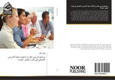 Bookcover of برنامج تدريبي مقترح لاعضاء هيئة التدريس الجامعي في ضوء معايير الجودة
