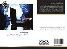 Bookcover of الإشكاليات الإجرائية للتحكيم الإلكتروني