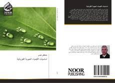 Bookcover of اساسيات الكيمياء الحيوية الفيزيائية