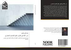 Bookcover of دور النقد في تطوير تعليم التصميم المعماري