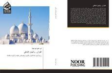 Bookcover of القرآن.. والبيان الشافي