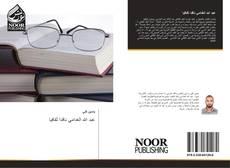 عبد الله الغدامي ناقدا ثقافيا kitap kapağı